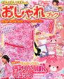 ぼんぼんりぼんのおしゃれブック 2015年 03月号 [雑誌]