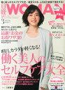 日経 WOMAN (ウーマン) 2015年 03月号 [雑誌]