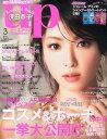 bea's up (ビーズアップ) 2015年 03月号 [雑誌]