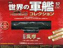 【楽天ブックス】世界の軍艦コレクション 2015年 3/31号 [雑誌]