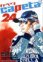 【送料無料】capeta(24)