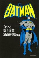 【バーゲン本】BATMAN 自分と闘う言葉