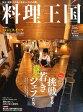 料理王国 2015年 03月号 [雑誌]