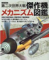 第二次世界大戦傑作機メカニズム図鑑
