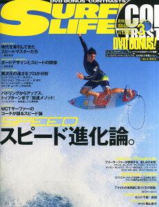 【楽天ブックスならいつでも送料無料】SURFIN' LIFE (サーフィンライフ) 2015年 03月号 [雑誌]