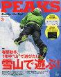 PEAKS (ピークス) 2015年 03月号 [雑誌]