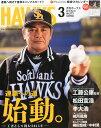 月刊 ホークス 2015年3月号
