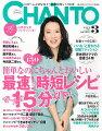 CHANTO (チャント) 2015年 03月号 [雑誌]