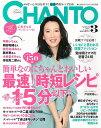 CHANTO (チャント) 2015年 3月号