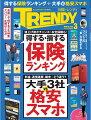 日経 TRENDY (トレンディ) 2015年 03月号 [雑誌]
