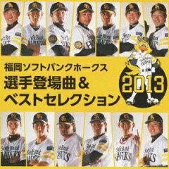 【送料無料】福岡ソフトバンクホークス 選手登場曲&ベストセレクション 2013 [ (スポーツ曲) ]