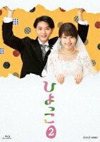ひよっこ2【Blu-ray】