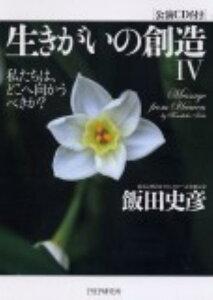 【送料無料】生きがいの創造(4)