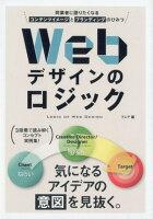 9784866730356 - 2021年Webデザインの勉強に役立つ書籍・本まとめ