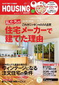 月刊 HOUSING (ハウジング) 2015年 03月号 [雑誌]