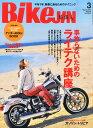 【楽天ブックスならいつでも送料無料】BikeJIN (培倶人) 2015年 03月号 [雑誌]