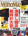 Mono Max (モノ・マックス) 2015年 3月号