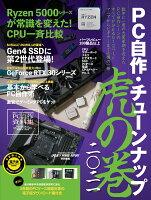 PC自作・チューンナップ虎の巻(2021)