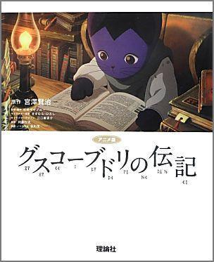 【送料無料】グスコーブドリの伝記