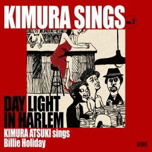 Kimura sings Vol.2 Daylight in Harlem