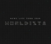 NEWS LIVE TOUR 2019 WORLDISTA (初回盤 DVD)