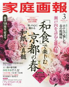 【楽天ブックスならいつでも送料無料】家庭画報 2015年 03月号 [雑誌]
