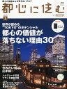 都心に住む by SUUMO (バイ スーモ) 2015年 3月号