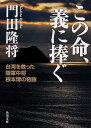 この命、義に捧ぐ 台湾を救った陸軍中将根本博の奇跡 (角川文