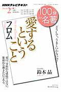 【楽天ブックスならいつでも送料無料】100分de名著(2014年2月)