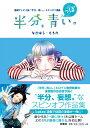 連続テレビ小説「半分、青い。」スピンオフ漫画 「半分、青っぽい。」 [ なかはら・ももた ]