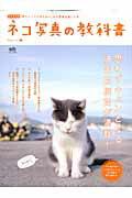 【送料無料】ネコ写真の教科書