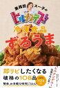 業務田スー子のヒルナンデス!冷凍食品極めレシピ(仮) [ 業務田 スー子 ]