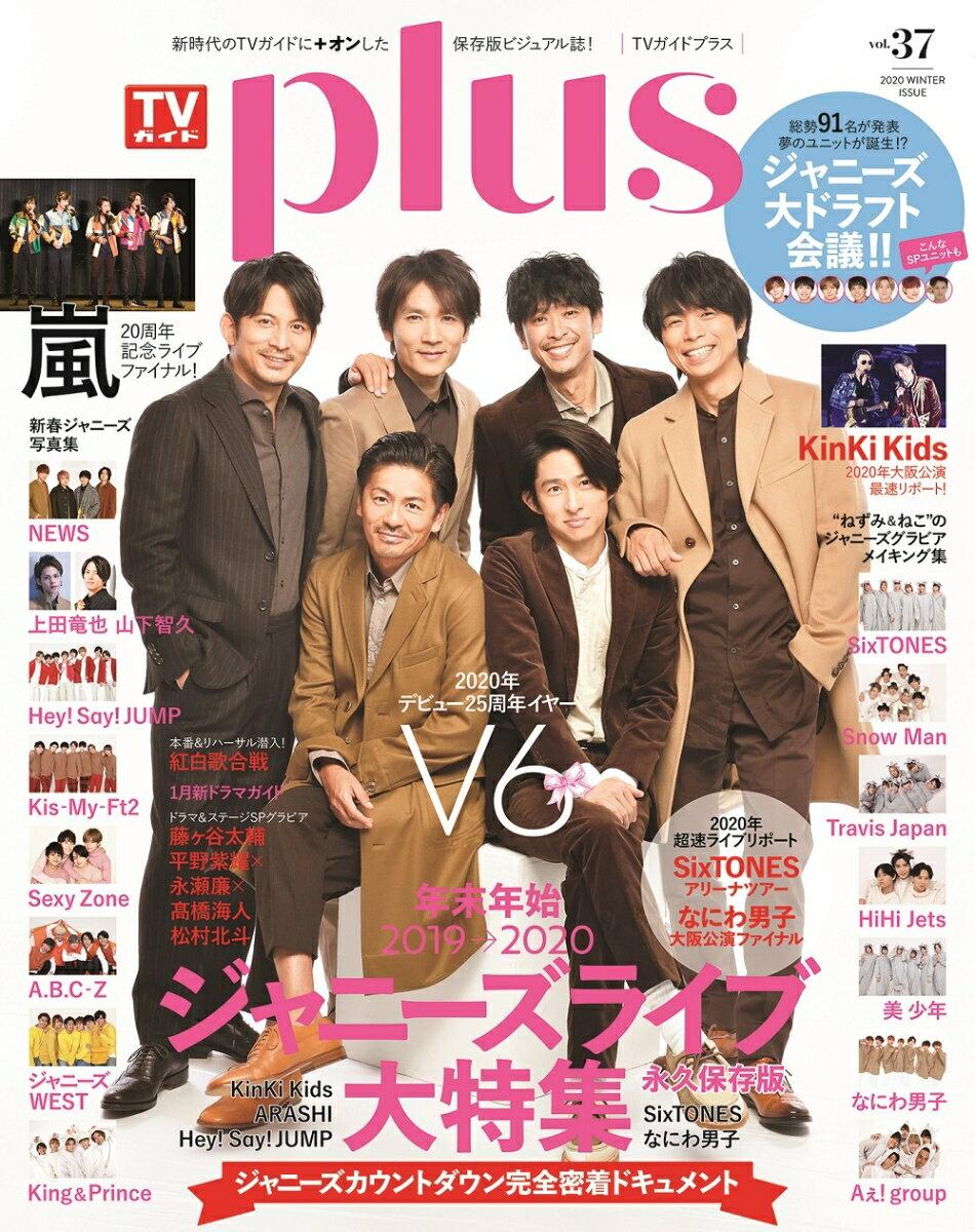 TVガイドPLUS(vol.37(2020 WIN) (TVガイドMOOK)