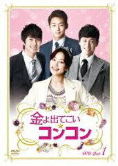 【楽天ブックスならいつでも送料無料】金よ出てこい☆コンコン DVD-BOX1 [ ハン・ジヘ ]