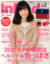 In Red (インレッド) 2015年 3月号