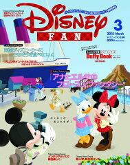 【楽天ブックスならいつでも送料無料】Disney FAN (ディズニーファン) 2015年 03月号 [雑誌]