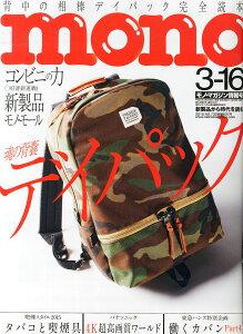 mono (モノ) マガジン 2015年 3/16号 [雑誌]