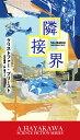 楽天ブックスで買える「隣接界 (新☆ハヤカワ・SF・シリーズ) [ クリストファー・プリースト ]」の画像です。価格は2,700円になります。