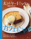 ホットケーキミックスで簡単に作れる!カフェおやつ (別冊すてきな奥さん) [ 主婦と生活社 ]