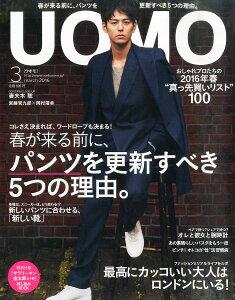 uomo (ウオモ) 2016年 03月号 [雑誌]
