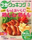 3分クッキング 2016年 03月号 [雑誌]