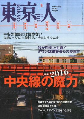 東京人 2016年 03月号 [雑誌]
