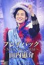 山内惠介 プレイバック〜NHK2002-2016〜 [ 山内惠介 ]
