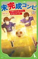 未完成コンビ(2) 下級生でも女子でも、本気のサッカー