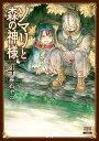 ソマリと森の神様(4) (ゼノンコミックス) [ 暮石ヤコ ...