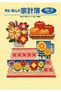 【送料無料】明るい暮らしの家計簿(2012)