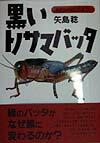 【送料無料】黒いトノサマバッタ