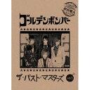 ザ・パスト・マスターズ vol.1(初回限定盤A CD+DVD) [ ゴールデンボンバー ]