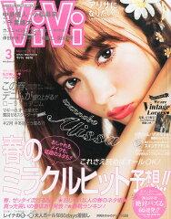 ViVi (ヴィヴィ) 2016年 03月号 [雑誌]