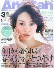 AneCan (アネキャン) 2016年 03月号 [雑誌]
